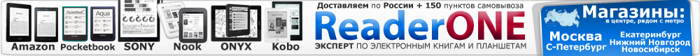 Реклама ReaderOne (01 September 2014)