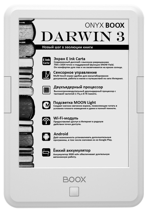 Электронная книга ONYX Darwin 3 White + Книги ONYX Darwin 3 White